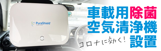 車載用除菌空気清浄機